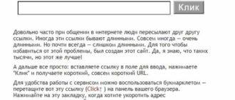 clck.ru сервис укорачиватель URL
