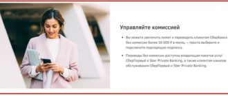 подписка в Сбербанк на переводы без комиссии