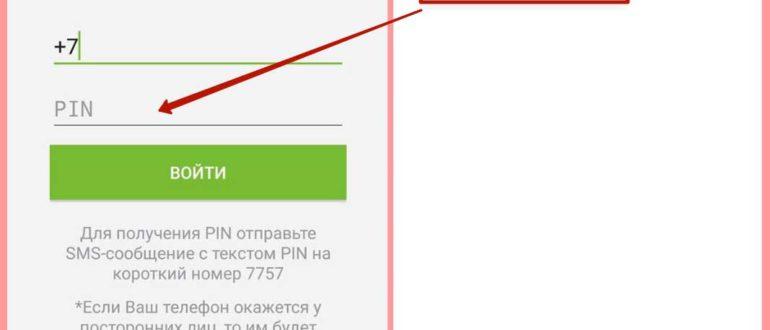 7757 СМС с кодом подтверждения