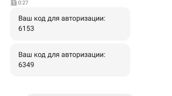 СМС от GOLDAPPLE