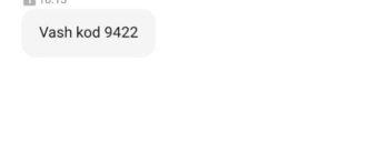 СМС от Simple Wine