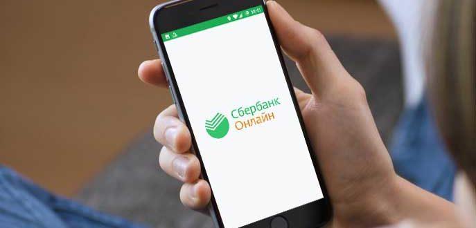 ошибка при входе в приложение Сбербанк Онлайн