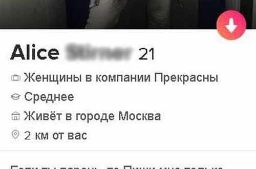 FWB в анкете на сайте знакомств