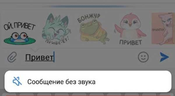 исчезающие и тихие сообщения Вконтакте