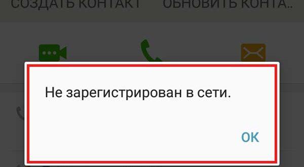 """Пишет """"не зарегистрирован в сети"""""""