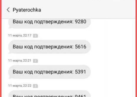 Пришло СМС от Пятерочки Ваш код подтверждения