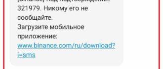 СМС от Binance